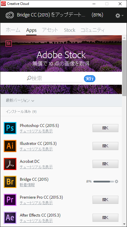 Adobe Creative Cloud 管理画面