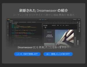 dreamweaverのアップデート