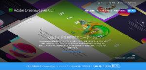 Dreamweaver CC 2017 はエディターが大幅に強化された!
