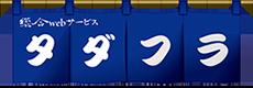 大阪のwebサイト・アプリ制作 タダフラ